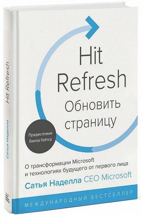"""Купить книгу """"Обновить страницу. О трансформации Microsoft и технологиях будущего от первого лица"""""""