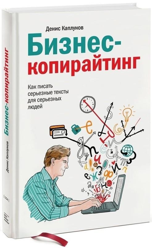 """Купить книгу """"Бизнес-копирайтинг. Как писать серьезные тексты для серьезных людей"""""""