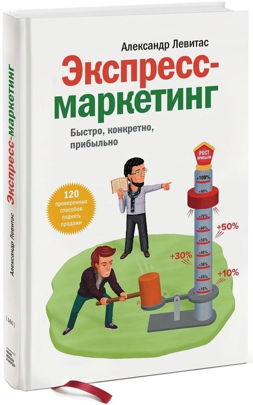 Экспресс-маркетинг. Быстро, конкретно, прибыльно - купить и читать книгу