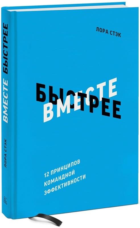 """Купить книгу """"Вместе быстрее. 12 принципов командной эффективности"""""""