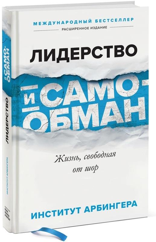 """Купить книгу """"Лидерство и самообман. Жизнь, свободная от шор"""""""