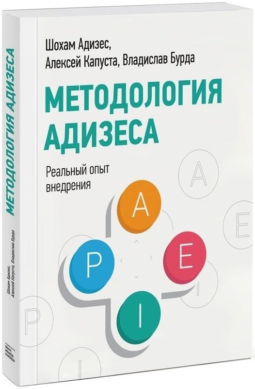 """Купить книгу """"Методология Адизеса. Реальный опыт внедрения"""""""