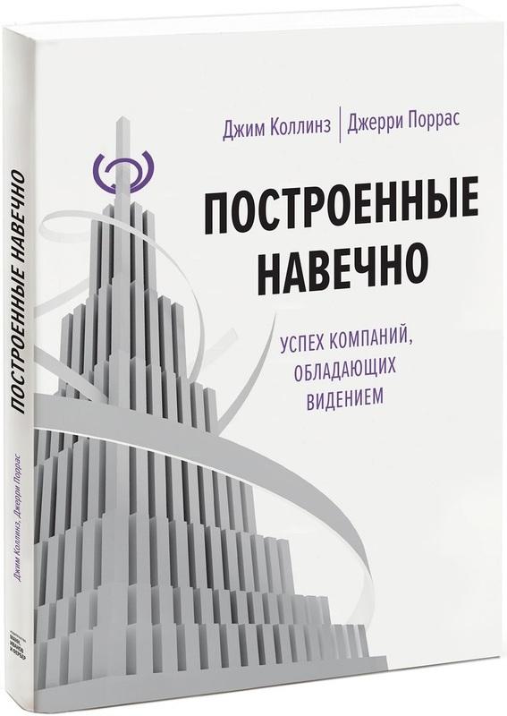 """Купить книгу """"Построенные навечно. Успех компаний, обладающих видением"""""""