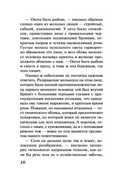 """Купить книгу """"Страстная-опасная"""""""