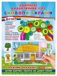 Комплекс дидактичних ігор. Символи України. 8 ігор