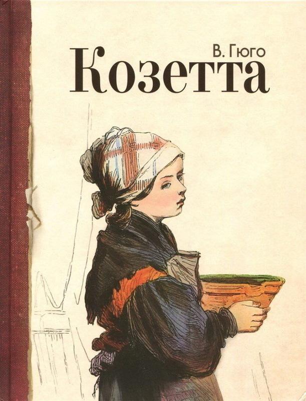 """Купить книгу """"Козетта"""""""