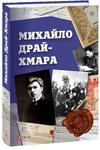 Михайло Драй-Хмара - купить и читать книгу