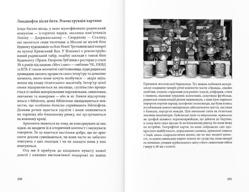 """Купить книгу """"Археологія комунізму, або Росія у ХХ столітті. Реконструкція картини"""""""