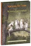 """Купить книгу """"Крылатые кошки"""""""