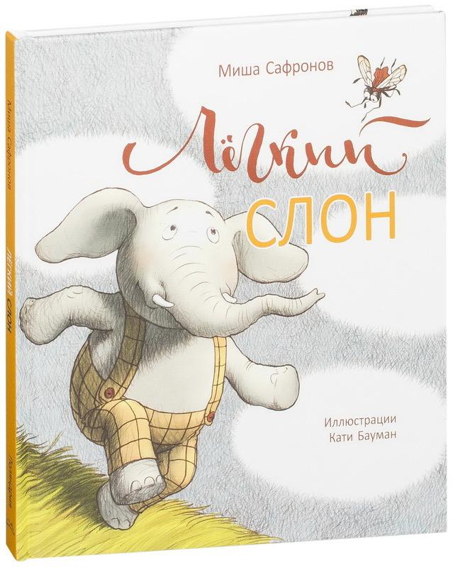 """Купить книгу """"Лёгкий слон"""""""