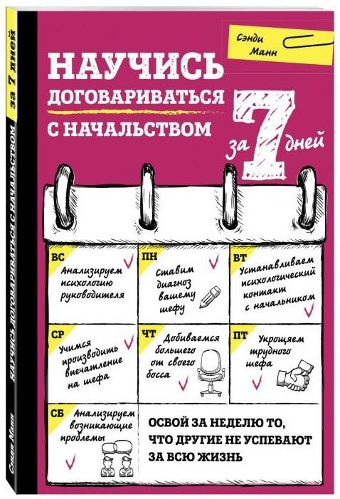 """Купить книгу """"Научись договариваться с начальством за 7 дней"""""""