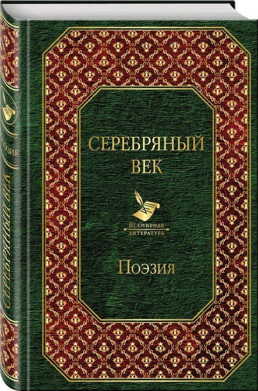 """Купить книгу """"Серебряный век"""""""
