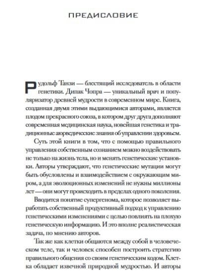 """Купить книгу """"Супергены"""""""