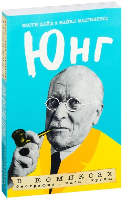 """Купить книгу """"Юнг в комиксах. Биография, идеи, труды"""""""