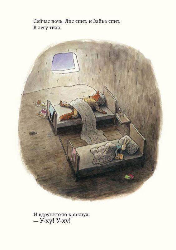 """Купить книгу """"Лис и Зайка. Новый сосед"""""""