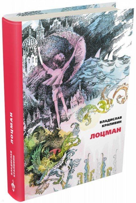 """Купить книгу """"Лоцман"""""""