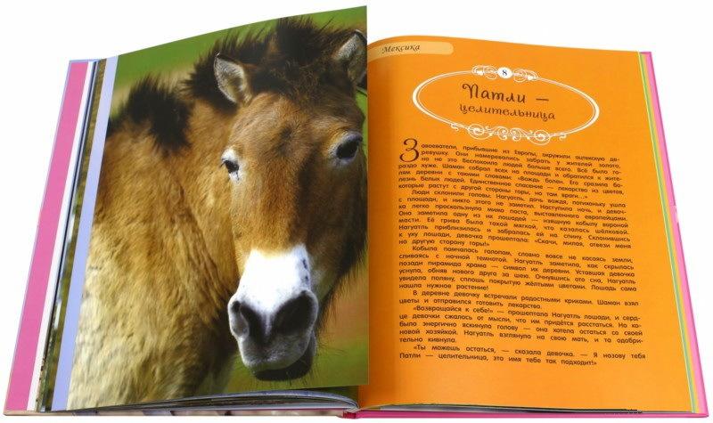 "Купить книгу ""Лошади. Истории о верности и дружбе"""