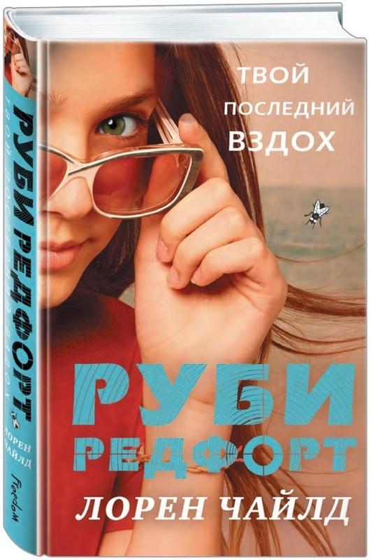"""Купить книгу """"Твой последний вздох"""""""