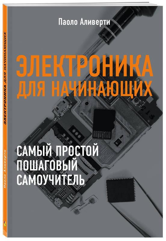 """Купить книгу """"Электроника для начинающих"""""""