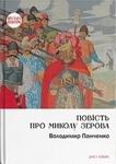 Повість про Миколу Зерова - купити і читати книгу