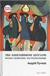 Між навігаційними щоглами. Профілі українських мистецтвознавців (архітектура і візуальне мистецтво) - купити і читати книгу