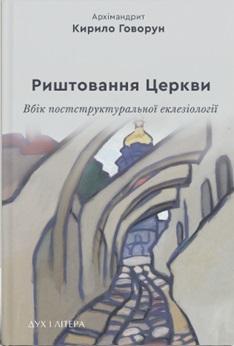 """Купить книгу """"Риштовання Церкви. Вбік постструктуральної еклезіології"""""""