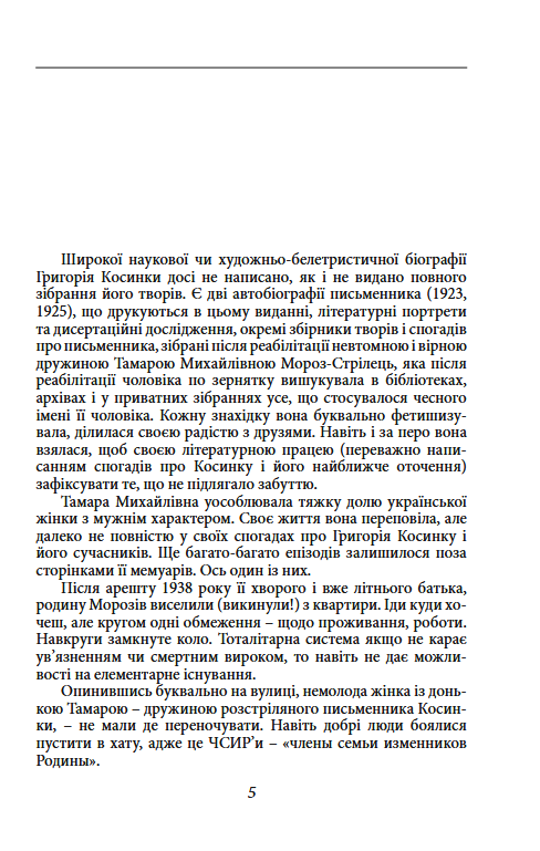 """Купить книгу """"Григорій Косинка"""""""