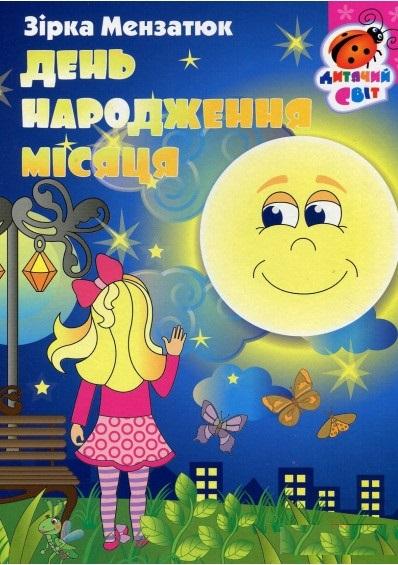 """Купить книгу """"День народження Місяця"""""""