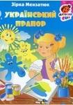 Український прапор - купить и читать книгу
