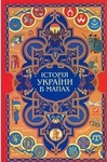 Історія України в мапах - купить и читать книгу
