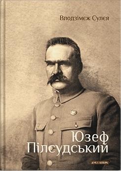 """Купить книгу """"Юзеф Пілсудський"""""""