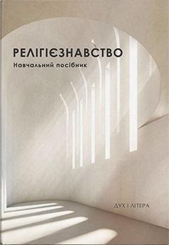 """Купить книгу """"Релігієзнавство. Навчальний посібник"""""""
