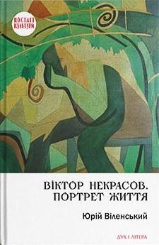 """Купить книгу """"Віктор Некрасов. Портрет життя"""""""