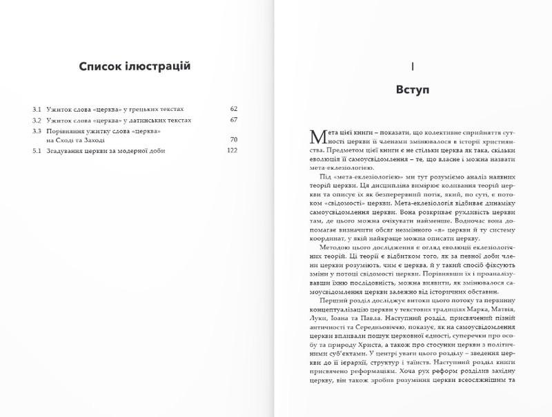 """Купить книгу """"Мета-еклезіологія. Хроніки самоусвідомлення Церкви"""""""