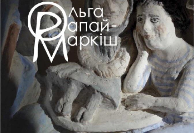 """Купить книгу """"Ольга Рапай-Маркіш: життя і творчість"""""""