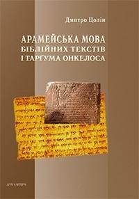 """Купить книгу """"Арамейська мова біблійних текстів і Тарґума Онкелоса"""""""