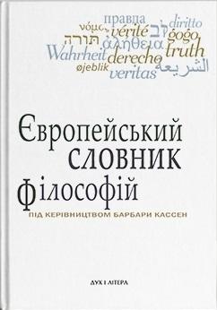 """Купить книгу """"Європейський словник філософій. Лексикон неперекладностей. Том 1"""""""