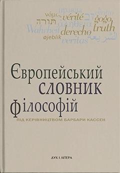"""Купить книгу """"Європейський словник філософій. Лексикон неперекладностей. Том 2"""""""