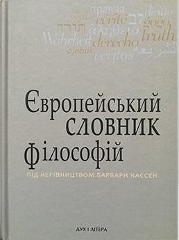 """Купить книгу """"Європейський словник філософій. Лексикон неперекладностей. Том 3"""""""