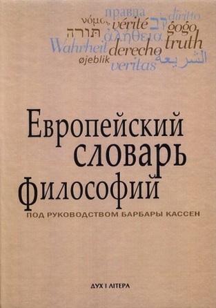 """Купить книгу """"Европейский словарь философий. Лексикон непереводимостей. Том 2"""""""