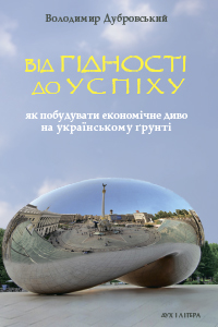 """Купить книгу """"Від гідності до успіху. Як побудувати економічне диво на українському ґрунті"""""""