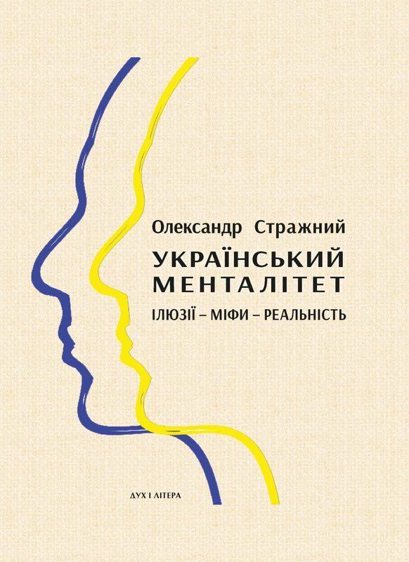 """Купить книгу """"Український менталітет. Ілюзії – міфи – реальність"""""""