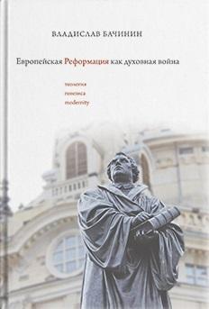"""Купить книгу """"Европейская реформация как духовная война"""""""
