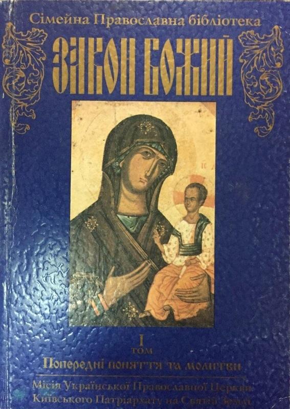 """Купить книгу """"Закон Божий"""""""