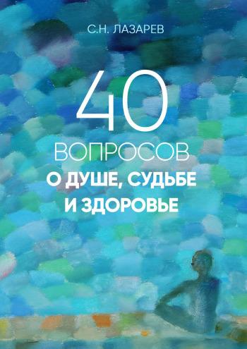 """Купить книгу """"40 вопросов"""""""