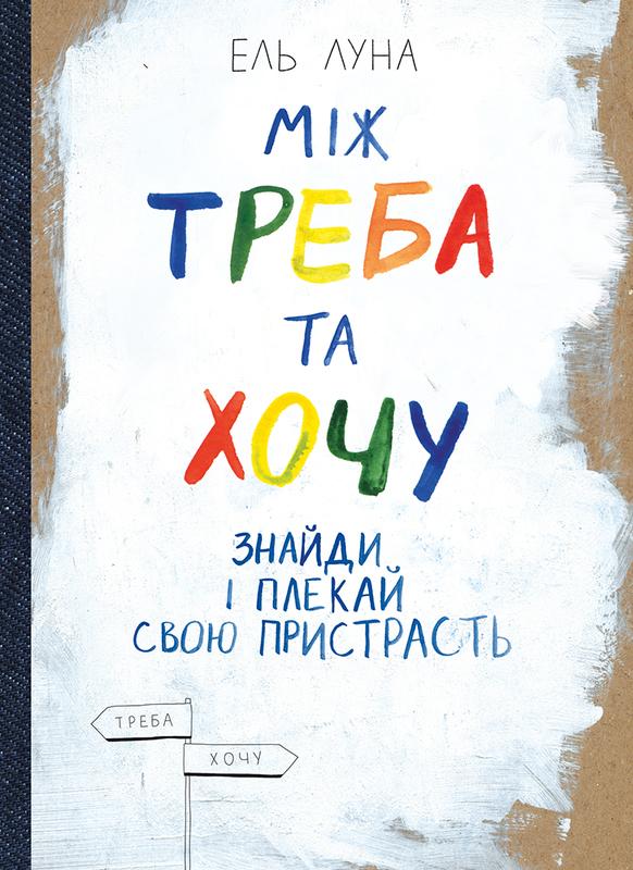 """Купить книгу """"Між треба та хочу. Знайди і плекай свою пристрасть"""""""