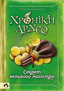 """Купить книгу """"Хроніки Архео. Книга 3. Секрет великого магістра"""""""