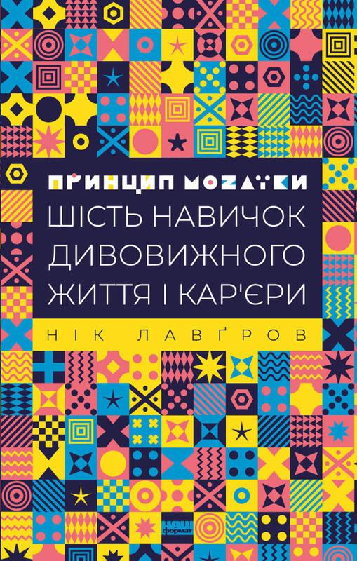 """Купить книгу """"Принцип мозаїки. Шість навичок дивовижного життя і кар'єри"""""""