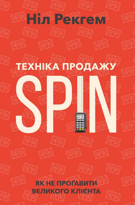 """Купить книгу """"Техніка продажу SPIN"""""""