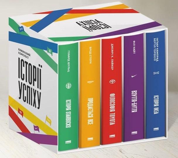 """Купить книгу """"Комплект книг «Історії успіху. Starbucks. Toyota. Nike. Amazon. IKEA (комплект з п'яти книг у футлярі)»"""""""